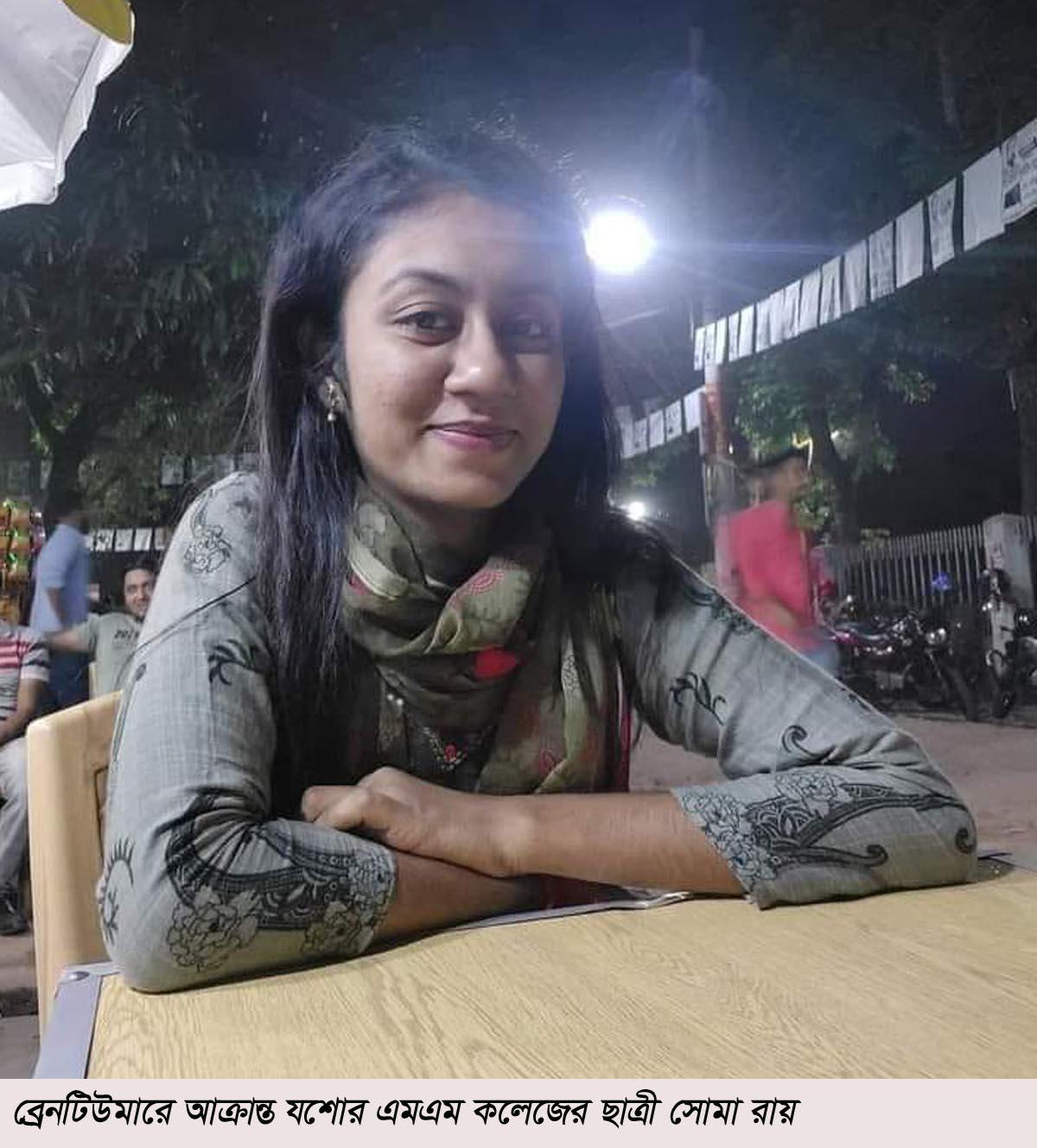 যশোর এমএম কলেজের মাস্টার্সের ছাত্রী সোমা রায় বাঁচতে চায়