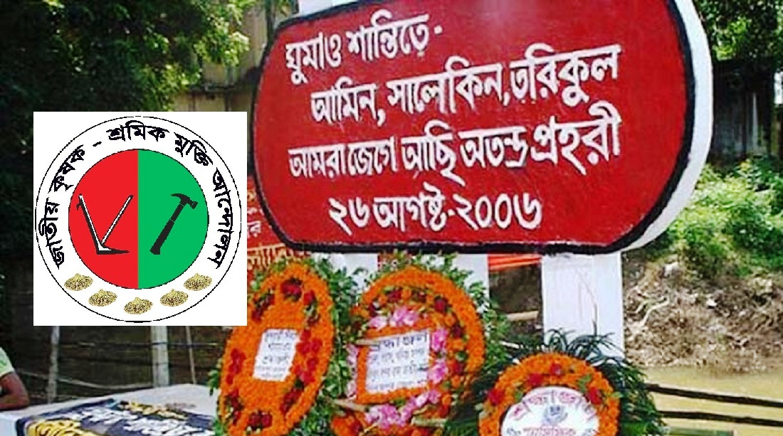 ফুলবাড়ীর প্রতিরোধ চেতনায় বাংলাদেশকে নতুন দিশা দিতে হবে : কৃষক-শ্রমিক মুক্তি আন্দোলন