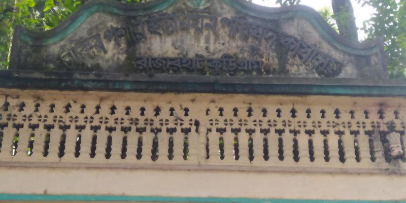 রাজারহাটে ভিজিডির চাউল আত্মসাত,চেয়ারম্যান বললেন ষড়যন্ত্র