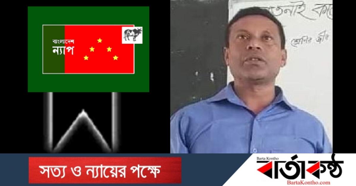 মোজাহেদুর রহমানের ইন্তেকালে বাংলাদেশ ন্যাপ'র শোক