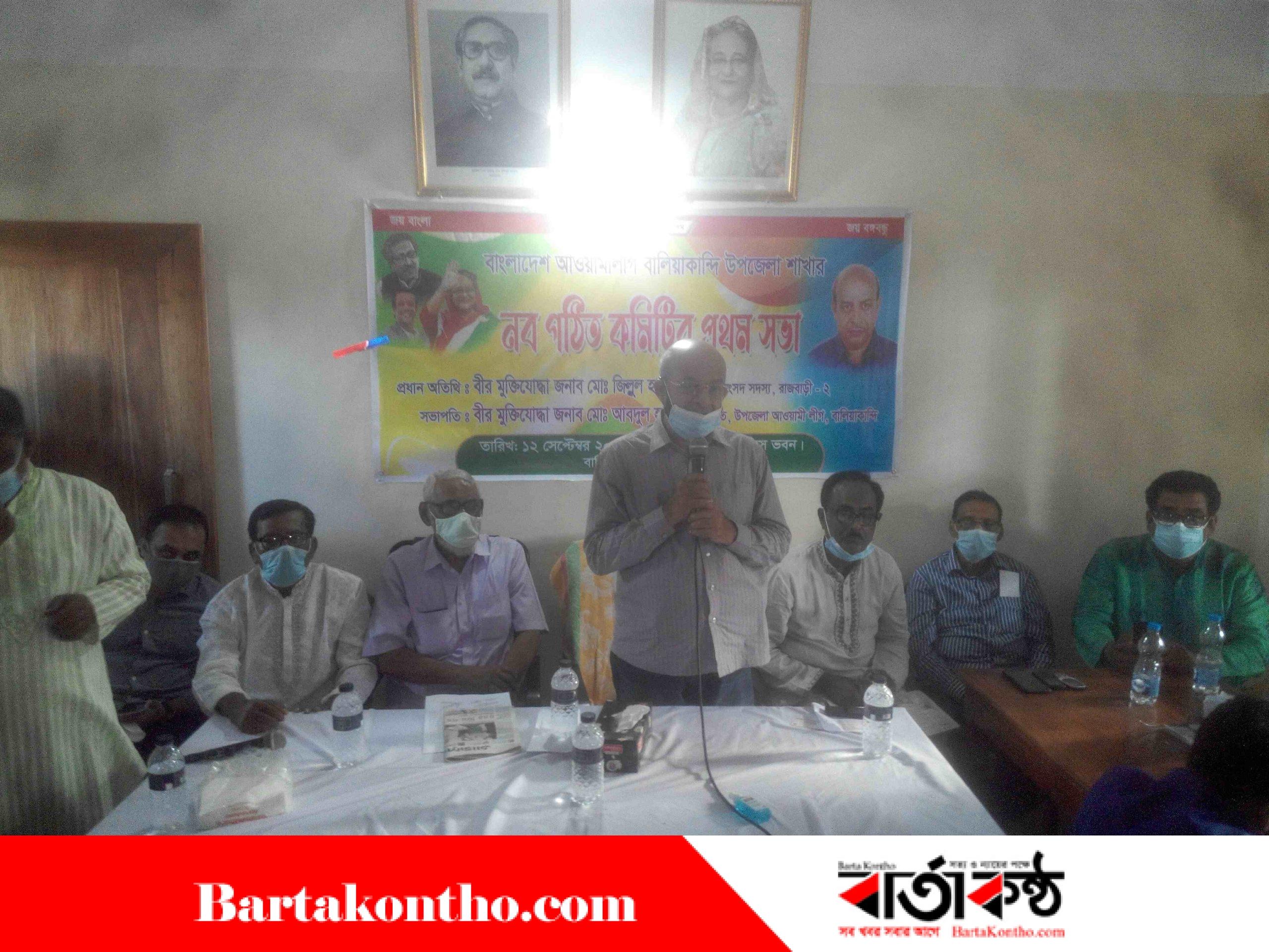 বালিয়াকান্দিতে উপজেলা আ.লীগের অফিস উদ্বোধন