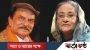 প্রবীণ সাংবাদিক 'দাদু ভাইয়ের' মৃত্যুতে প্রধানমন্ত্রীর শোক