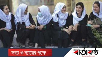 আফগানিস্তানে ৫ প্রদেশে মেয়েদের স্কুল খুলেছে তালেবান