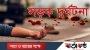 শার্শায় ট্রাক-মাহেন্দ্রা সংঘর্ষে চালকসহ নিহত ২