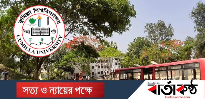 সমন্বিত ভর্তি পরীক্ষা নিতে প্রস্তুত কুমিল্লা বিশ্ববিদ্যালয়